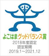 よこはまグッドバランス賞 2018年度認定 認証機関2019.1~2021.12